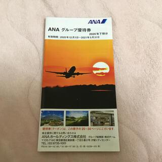 ANAグループ優待券 2021年5月31日まで(ショッピング)