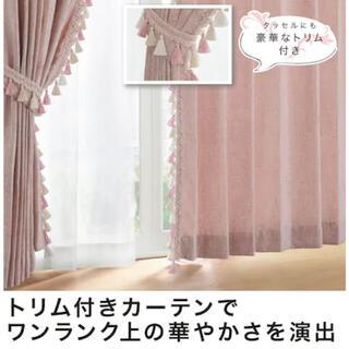 ニトリ - カーテン(100X135X2)レースカーテン付