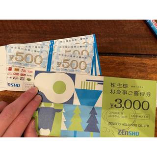 ゼンショー(ゼンショー)のゼンショー 株主優待 3000円分(レストラン/食事券)