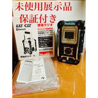 Makita - マキタ(Makita) Bluetooth搭載 充電式ラジオ MR108