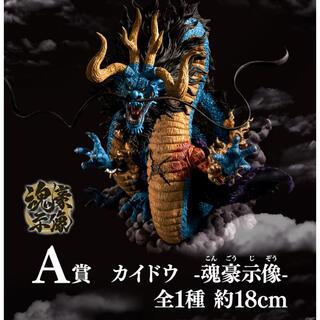 一番くじ 一番くじ ワンピース EX 悪魔を宿す者達  A賞カイドウ