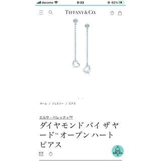 Tiffany & Co. - ダイヤモンド バイ ザ ヤード™ オープン ハート ピアス
