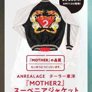 トウヨウエンタープライズ(東洋エンタープライズ)の『MOTHER2』スーベニアジャケット 初期ロット(スカジャン)