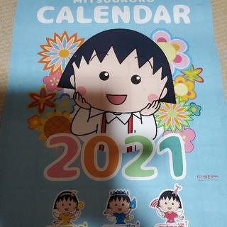 MARUKO - ☘️新品まるこちゃんカレンダー2021年☘️