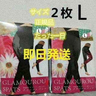 直接購入オッケー【Lサイズ】グラマラスパッツ 2枚