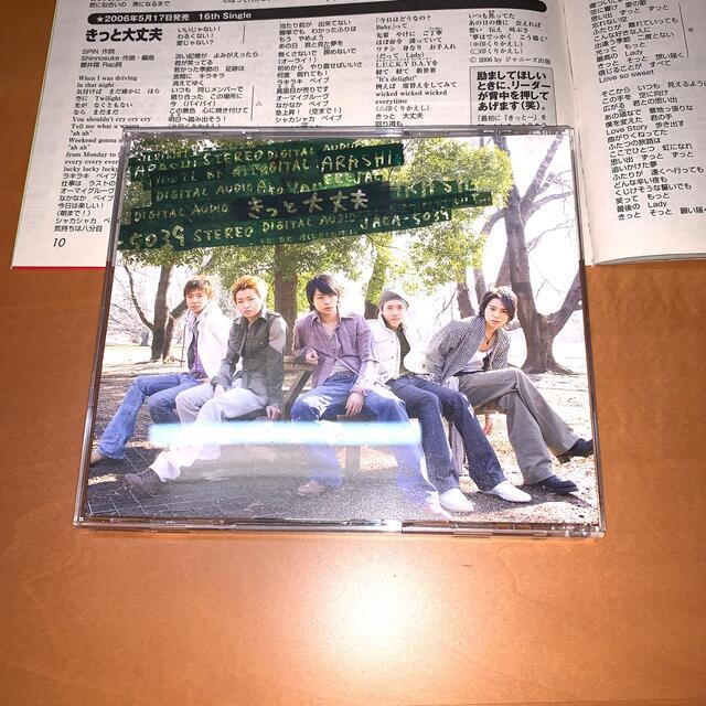 嵐(アラシ)の嵐 「きっと大丈夫」初回限定盤 PV 付き エンタメ/ホビーのCD(ポップス/ロック(邦楽))の商品写真
