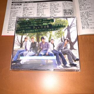 嵐 - 嵐 「きっと大丈夫」初回限定盤 PV 付き