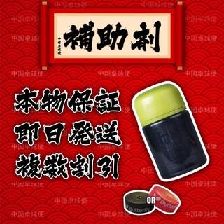 海夫 黒油ナショナルチーム 特製版 補助剤 グルー 接着剤 卓球 ブースター(卓球)