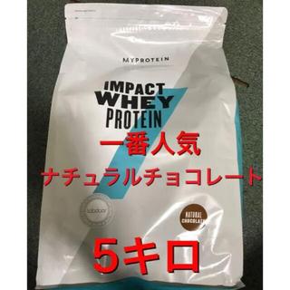 MYPROTEIN - マイプロテイン  ホエイプロテイン ナチュラルチョコレート味 5キロ 5kg