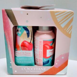 L'OCCITANE - チェリーライムギフト ハンドクリーム ボディミルク ロクシタン 新品 未使用
