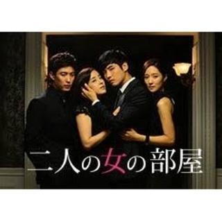 韓国ドラマ 二人の女の部屋 全話DVD(TVドラマ)