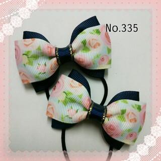 ☆花柄リボンヘアゴムNo.335☆(ファッション雑貨)