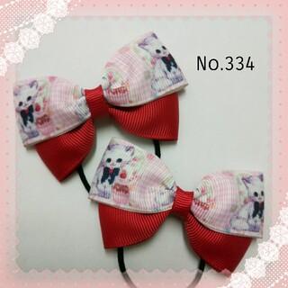 ☆ねこ柄リボンヘアゴムNo.334☆(ファッション雑貨)