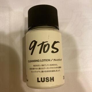 ラッシュ(LUSH)のLUSH 肌ごころ(クレンジング/メイク落とし)