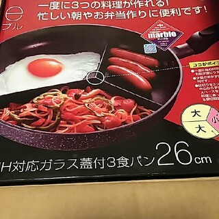 新品未使用 カロリースリムマーブル(26cm)(鍋/フライパン)