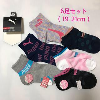 プーマ(PUMA)の新品☆ プーマ PUMA ソックス 靴下 ガールズ 6足セット(19-21cm)(靴下/タイツ)