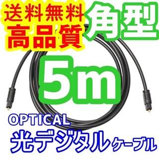 光ケーブル 5M 新品未使用 OPTICAL オプティカル 光デジタル ケーブル(その他)