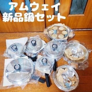 Amway アムウェイ クイーン クックウェア 鍋セット 料理 その②(鍋/フライパン)