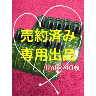 イニスフリー(Innisfree)のInnisfree グリーンティー シードセラム サンプル 1ml×40枚(美容液)