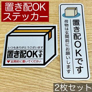 【Box銀S】置き配OKステッカーセット 宅配シール(その他)