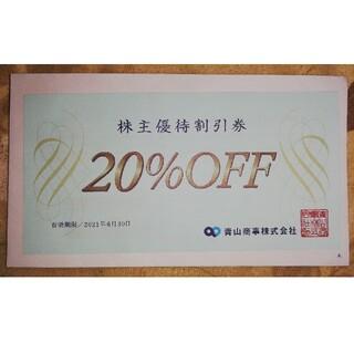 アオヤマ(青山)の洋服の青山 ほか 20%OFF 1枚(その他)
