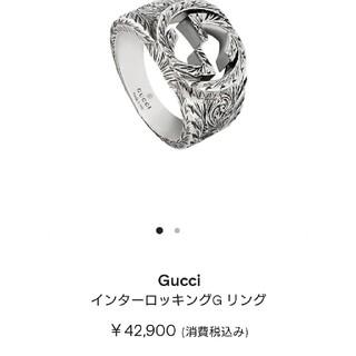 グッチ(Gucci)の急ぎ!GUCCIインターロッキングGリング(リング(指輪))
