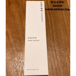 shiro - 送料込み SHIRO シロ ハンド美容液 サボン