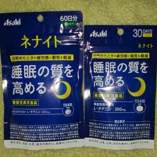 アサヒ(アサヒ)のASAHI ネナイト 60日分×1袋 30日分×1袋(その他)