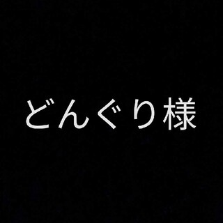 どんぐりの木様専用ページ(ペン/マーカー)