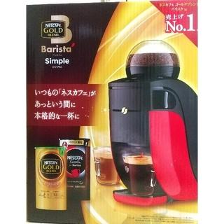 【新品/未使用】バリスタ シンプル