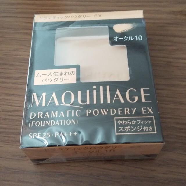 MAQuillAGE(マキアージュ)のマキアージュドラマティックパウダー コスメ/美容のベースメイク/化粧品(ファンデーション)の商品写真