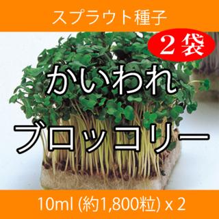 スプラウト種子 S-01 かいわれブロッコリー 10ml x 2袋(野菜)