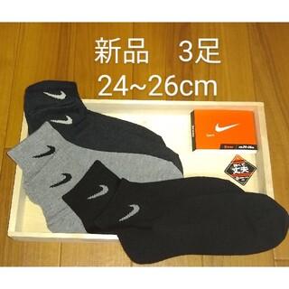 ナイキ(NIKE)のNIKE ナイキ ショートソックス 3足組 新品未使用。24~26cm 靴下(ソックス)