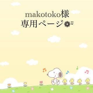 makotoko様専用♡消しゴムはんこ(はんこ)