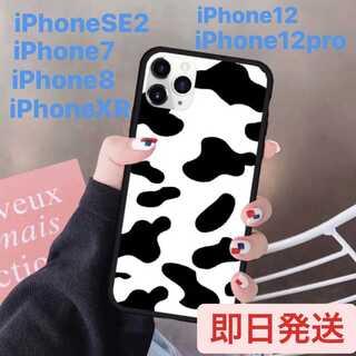 牛柄 ホルスタイン スマホ iPhone12対応 iPhone