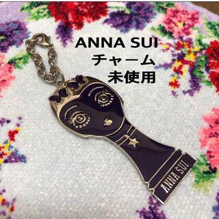 アナスイ(ANNA SUI)のアナスイ ANNA SUI  バッグ チャーム 未使用(チャーム)