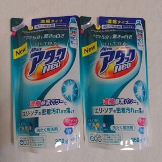 花王 - ウルトラアタックNEO 洗濯洗剤 2個