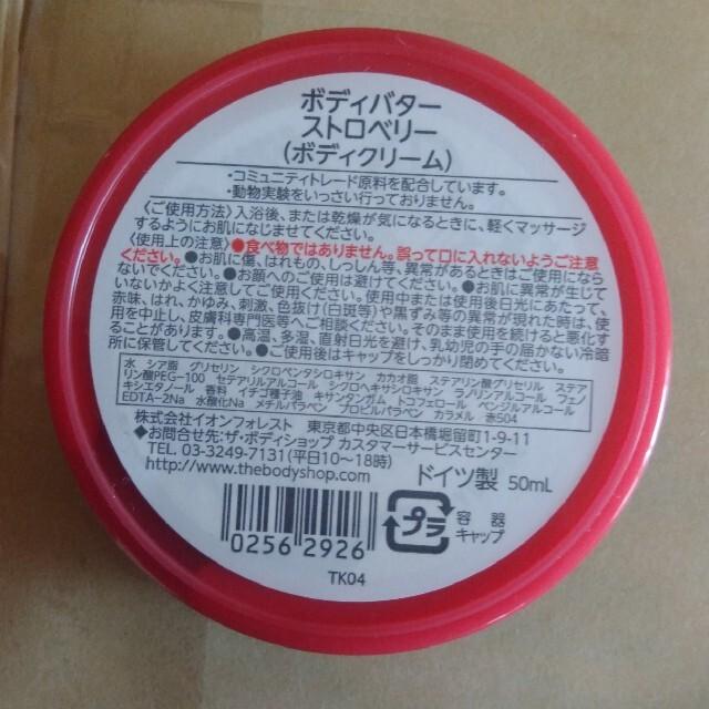 THE BODY SHOP(ザボディショップ)のザ・ボディショップボディバターストロベリー50ml コスメ/美容のボディケア(ボディクリーム)の商品写真