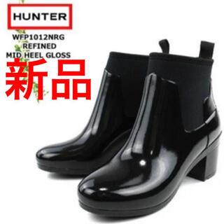 ハンター(HUNTER)の新品 HUNTERハンター リファインド グロス ミッド ヒール レインブーツ (レインブーツ/長靴)