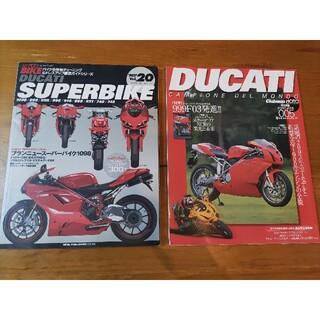 DUCATI/ドゥカティ関連の雑誌2点セット(カタログ/マニュアル)