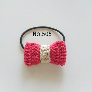 505 コットンのニットリボンヘアゴム 赤(ファッション雑貨)