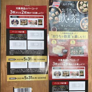 アジノモト(味の素)の味の素 バーコード ザ・シュウマイ おうちで飲茶キャンペーン 応募ハガキ(その他)