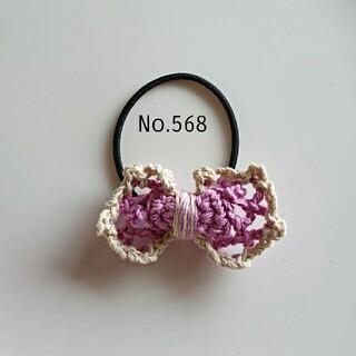 568 コットンのレースリボンヘアゴム(ファッション雑貨)