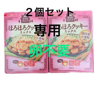 ニッシンセイフン(日清製粉)の日清おうちスイーツ 手作り 簡単 クッキー 手軽 子供(菓子/デザート)