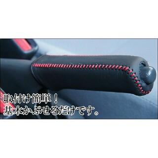 汎用 革カバー サイドブレーキカバー サイドブレーキレバー 本革 黒赤
