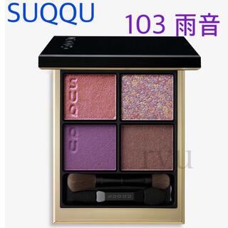 SUQQU - 新品 限定 SUQQU UK シグニチャーカラーアイズ 103 雨音
