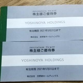 吉野家株主優待券6000円(レストラン/食事券)