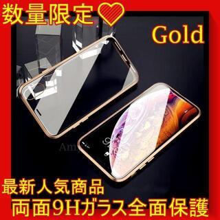 特価セール iPhoneXR ゴールド 9H 前後両面強化ガラス保護ケース