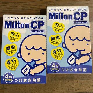 ピジョン(Pigeon)のミルトン 錠剤 サンプル×2(食器/哺乳ビン用洗剤)