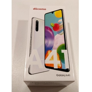 【新品未使用】Galaxy A41 SC-41A ホワイト docomo